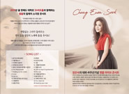 Chang euensook Concert 2019